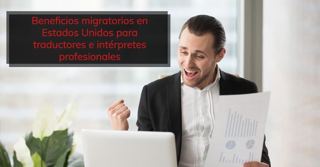 Beneficios migratorios en Estados Unidos para traductores e intérpretes profesionales