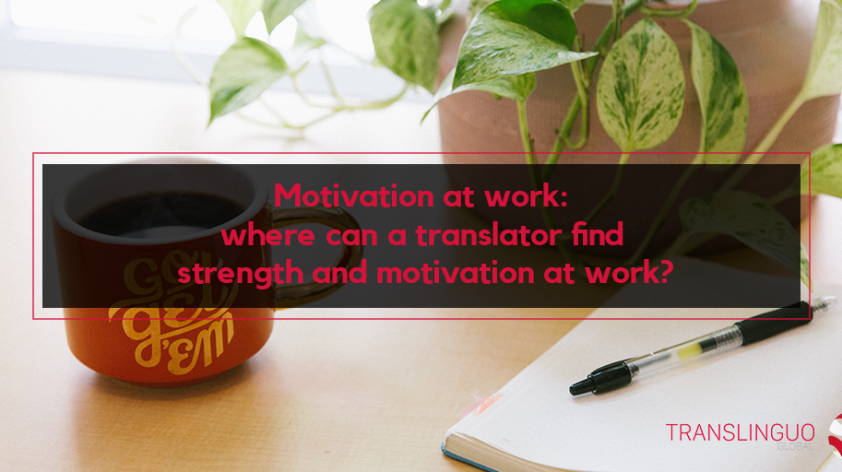 Motivation at work: where can a translator find strength and motivation at work?
