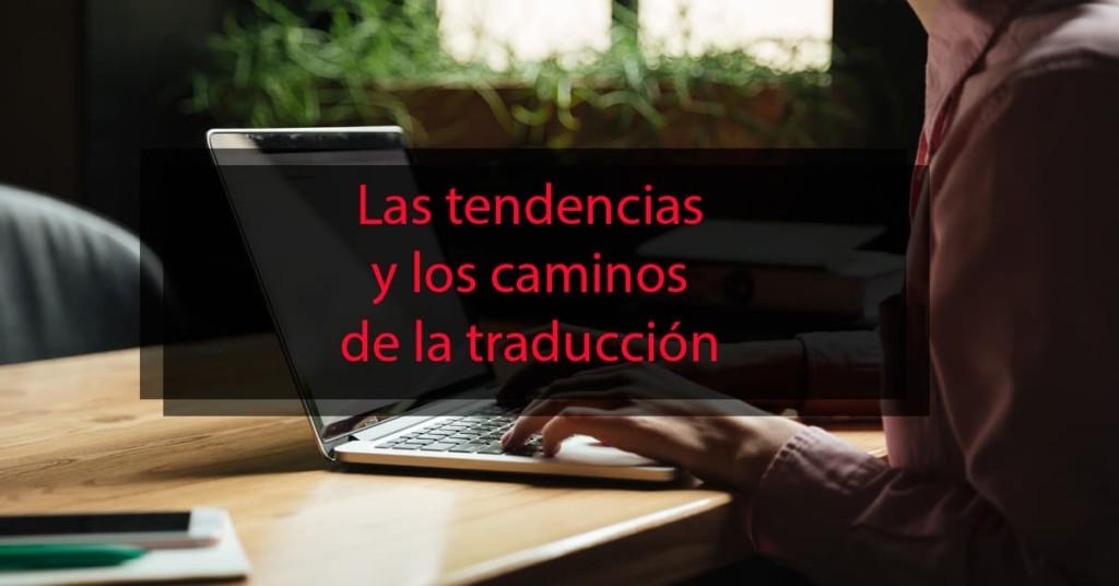 Las tendencias y los caminos de la traducción 1