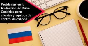 Problemas en la traducción de Ruso. Consejos para clientes y equipos de control de calidad