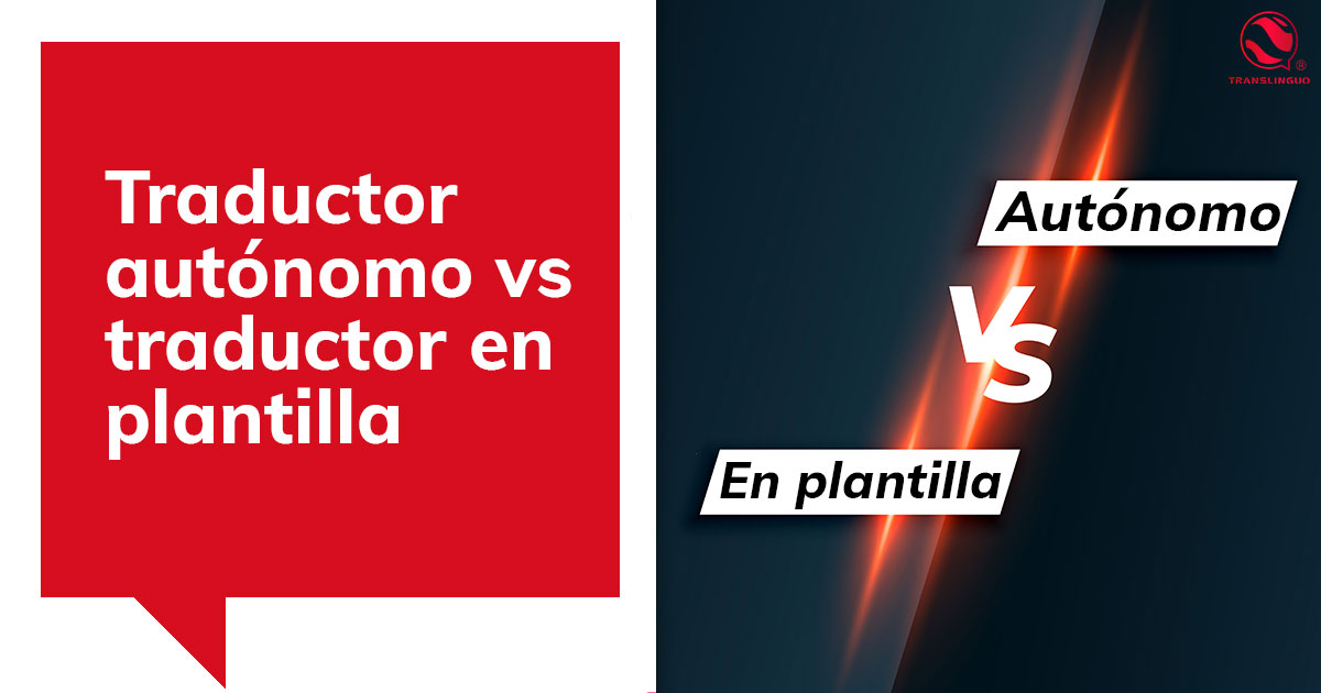 Traductor autónomo vs traductor en plantilla